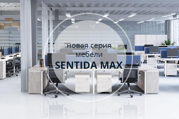 Новая серия мебели для персонала Sentida Max!