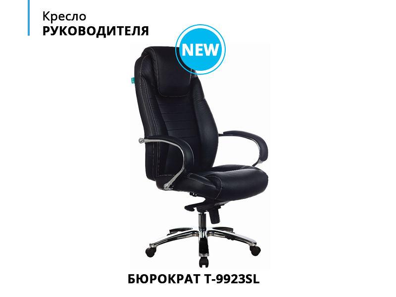 Поступление нового кресла руководителя!